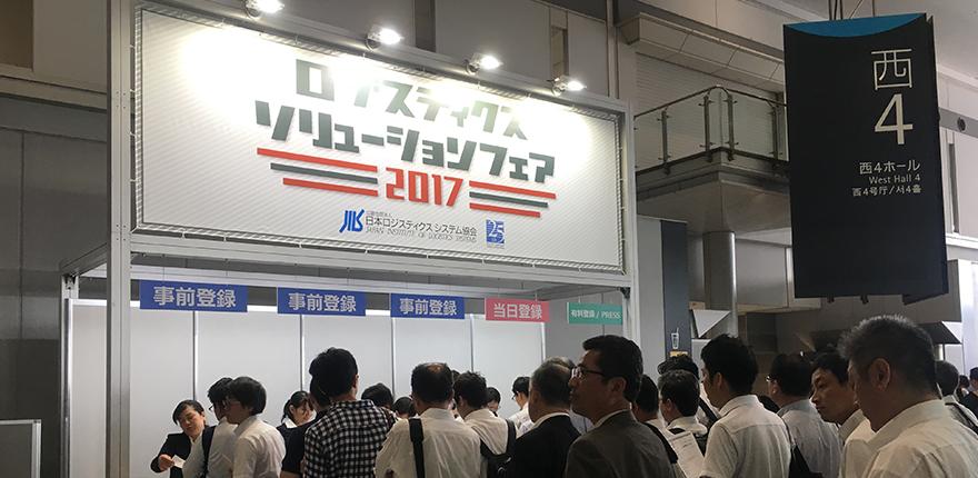 ロジスティクスソリューションフェア2017 出展報告