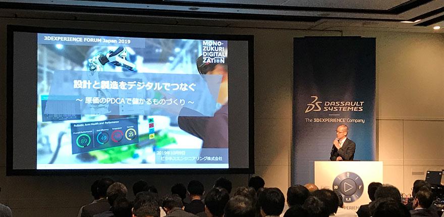 3DEXPERIENCE FORUM Japan 2019 講演&展示報告
